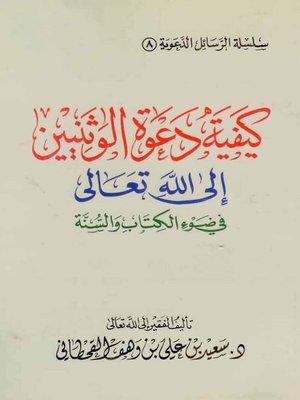 cover image of كيفية دعوة الوثنيين إلى الله تعالى في ضوء الكتاب والسنة
