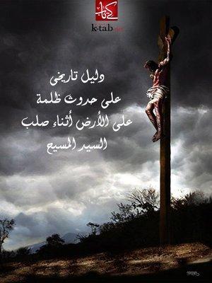 cover image of دليل تاريخى على حد وث ظلمة على الأرض أثناء صلب السيد المسيح