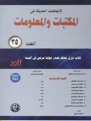 cover image of الاتجاهات الحديثة فى المكتبات و المعلومات - العدد الخامس و الثلاثون