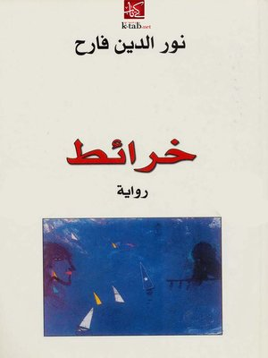 cover image of خرائط