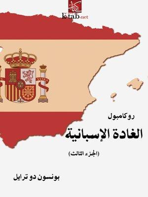 cover image of الغادة الإسبانية