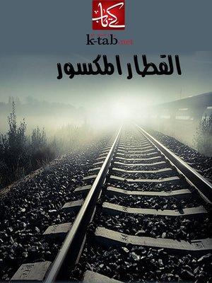 cover image of القطار المكسور