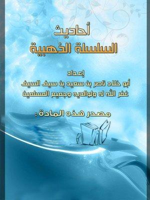 cover image of أحاديث السلسلة الذهبية
