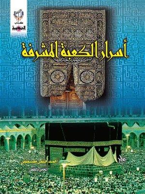 cover image of أسرار الكعبة المشرفة