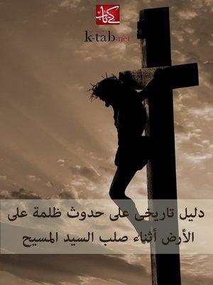 cover image of دليل تاريخى على حدوث ظلمة على الأرض أثناء صلب السيد المسيح