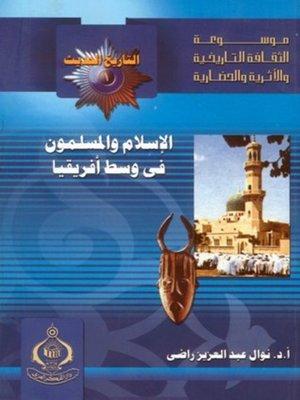 cover image of الإسلام والمسلمون فى وسط أفريقيا