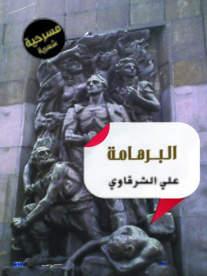 cover image of البرهامة