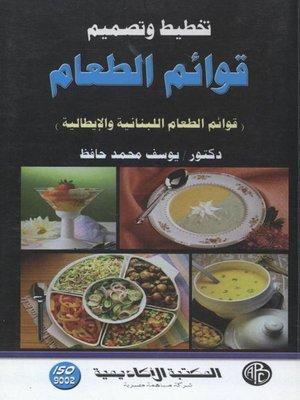 cover image of تخطيط و تصميم قوائم الطعام - المجلد الثاني
