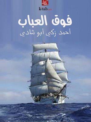 cover image of فوق العباب