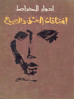cover image of اختناقات العشق والصباح
