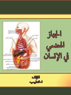 cover image of الجهاز الهضمي في الإنسان