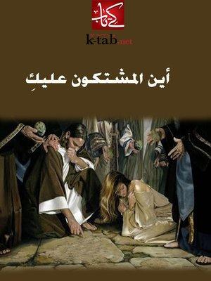 cover image of أين المشتكون عليك