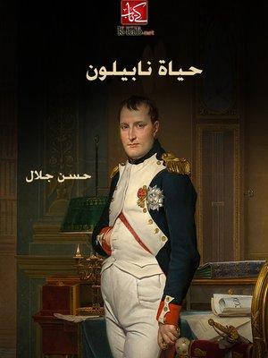 cover image of حياة نابليون