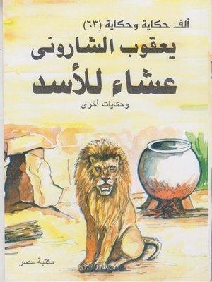 cover image of عشاء الاسد