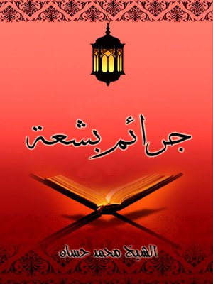 cover image of جرائم بشعة