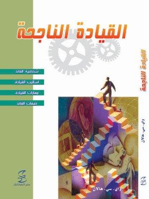 cover image of القيادة الناجحة