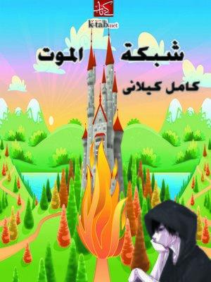 cover image of شبكة الموت