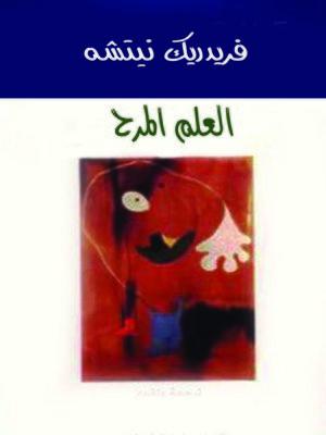 cover image of العلم المرح