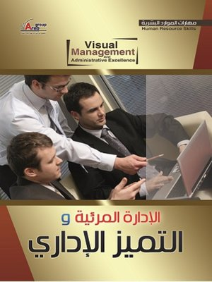 cover image of الإدارة المرئية والتميز الإدارى