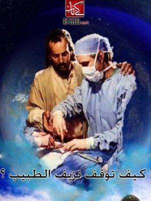 cover image of كيف توقف نزيف الطبيب ؟