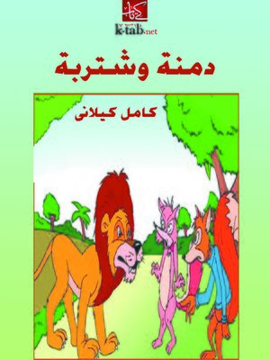 cover image of دمنة وشتربة