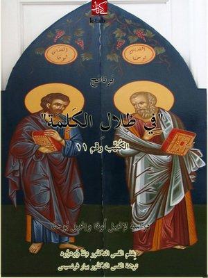 cover image of يوحنا  دراسة لإنجيل ُلوقا وإنجيل يوحنا