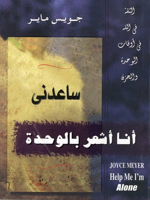 cover image of ساعدنى انا اشعر الوحدة