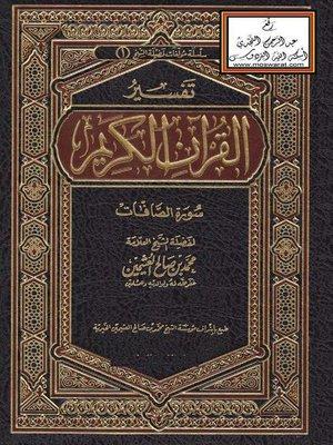 cover image of تفسير القرآن الكريم سورة الصافات