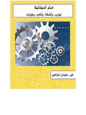 cover image of علم المكيانيكا