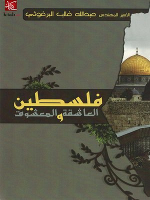 cover image of فلسطين - العاشقة والمعشوق