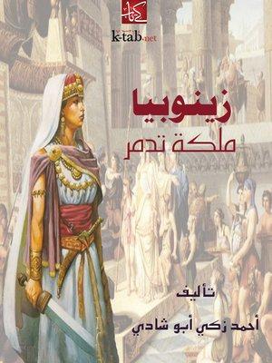 cover image of زينوبيا ملكة تدمر