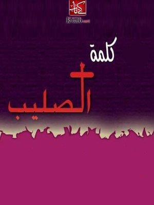 cover image of كلمة الصليب