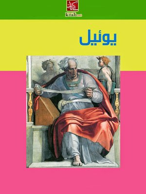 cover image of يوئيل