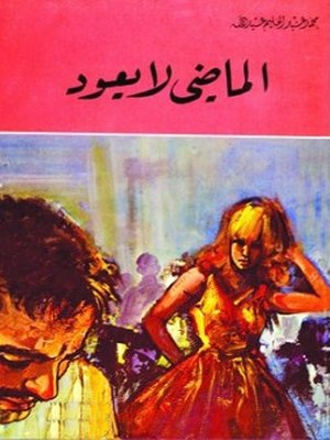 cover image of الماضي لا يعود