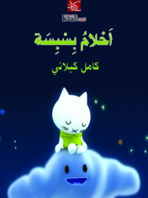 cover image of أحلام بسبسة