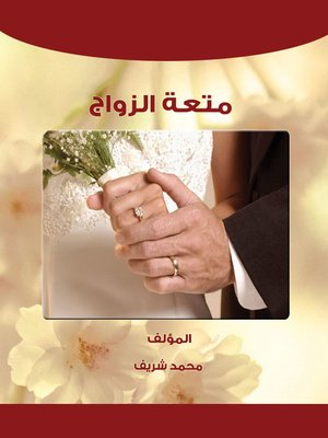 cover image of متعة الزواج