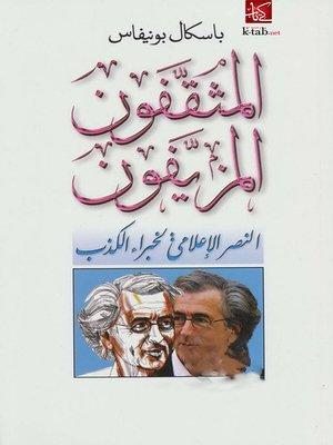 cover image of المثقفون المزيفون