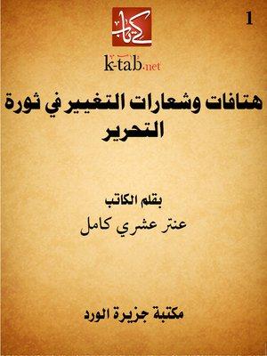 cover image of هتافات وشعارات التغيير في ثورة التحرير