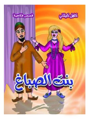 cover image of بنت الصباغ