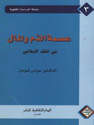cover image of عصمة الدم و المال في الفقه الإسلامي
