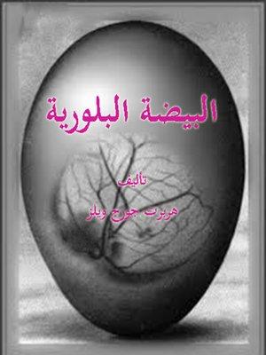 cover image of البيضة البلورية