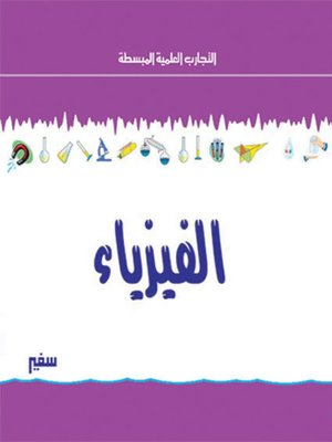 cover image of الفيزياء