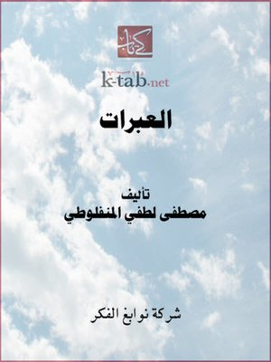 cover image of العبرات