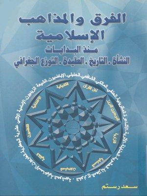 cover image of الفرق والمذاهب الاسلامية منذ البدايات