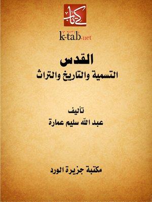 cover image of القدس التسمية والتاريخ والتراث