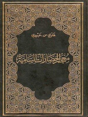 cover image of معجم الحضارات السامية