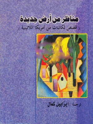 cover image of مناظر من أرض جديدة
