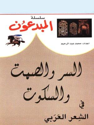 cover image of سلسلة المبدعون - السر و السكوت و الصمت في الشعر العربي