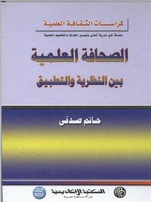 cover image of الصحافة العلمية بين النظرية و التطبيق