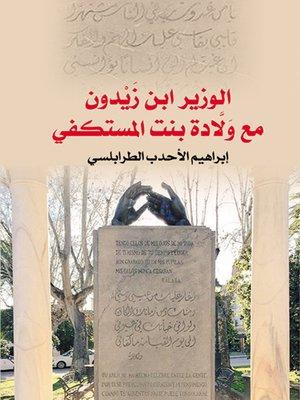 cover image of الوزير ابن زَيْدون مع ولادة بنت المستكفي